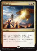 【JPN】陽光の輝き/Solar Blaze[MTG_WAR_216R]