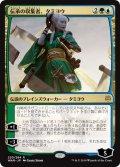 【JPN】伝承の収集者、タミヨウ/Tamiyo, Collector of Tales[MTG_WAR_220R]