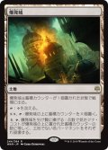 【JPN】爆発域/Blast Zone[MTG_WAR_244R]