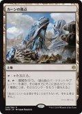 【JPN】カーンの拠点/Karn's Bastion[MTG_WAR_248R]