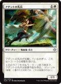 【JPN】アダントの先兵/Adanto Vanguard[XLN_001U]