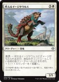 【JPN】吠えるイージサウルス/Bellowing Aegisaur[XLN_004U]