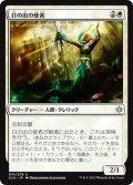【JPN】日の出の使者/Emissary of Sunrise[XLN_010U]