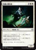 【JPN】薄暮の賛美者/Glorifier of Dusk[XLN_012U]