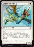 【JPN】帝国のエアロサウルス/Imperial Aerosaur[XLN_014U]