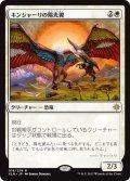 【JPN】キンジャーリの陽光翼/Kinjalli's Sunwing[XLN_019R]