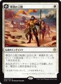 【JPN】軍団の上陸/Legion's Landing[XLN_022R]