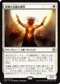 【JPN】覚醒の太陽の神官/Priest of the Wakening Sun[XLN_027R]