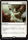 【JPN】鮮血の秘儀/Sanguine Sacrament[XLN_033R]