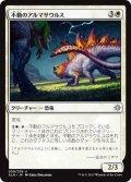 【JPN】不動のアルマサウルス/Steadfast Armasaur[XLN_039U]