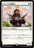 【JPN】トカートリの儀仗兵/Tocatli Honor Guard[XLN_042R]