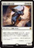 【JPN】覚醒の太陽の化身/Wakening Sun's Avatar[XLN_044M]