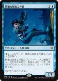 【JPN】勇敢な妨害工作員/Daring Saboteur[XLN_049R]