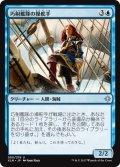 【JPN】巧射艦隊の操舵手/Deadeye Quartermaster[XLN_050U]