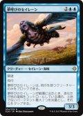 【JPN】夢呼びのセイレーン/Dreamcaller Siren[XLN_054R]