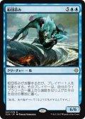 【JPN】船団呑み/Fleet Swallower[XLN_057R]