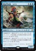 【JPN】波を司る者、コパラ/Kopala, Warden of Waves[XLN_061R]