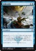 【JPN】危険な航海/Perilous Voyage[XLN_067U]