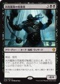 【JPN】凶兆艦隊の荒廃者/Dire Fleet Ravager[XLN_104M]