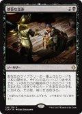 【JPN】剣呑な交渉/Sword-Point Diplomacy[XLN_126R]