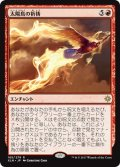 【JPN】太陽鳥の祈祷/Sunbird's Invocation[XLN_165R]