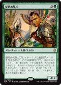 【JPN】皇帝の先兵Emperor's Vanguard[XLN_189R]