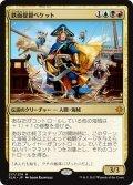 【JPN】鉄面提督ベケット/Admiral Beckett Brass[XLN_217M]