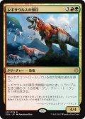【JPN】レギサウルスの頭目/Regisaur Alpha[XLN_227R]