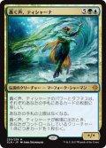 【JPN】轟く声、ティシャーナ/Tishana, Voice of Thunder[XLN_230M]