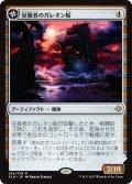 【JPN】征服者のガレオン船/Conqueror's Galleon[XLN_234R]