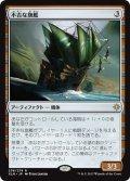 【JPN】不吉な旗艦/Fell Flagship[XLN_238R]