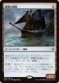 【JPN】陰鬱な帆船/Shadowed Caravel[XLN_246R]