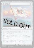 【JPN】勝者の戦旗/Vanquisher's Banner[XLN_251R]