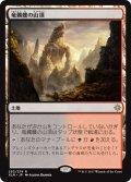 【JPN】竜髑髏の山頂/Dragonskull Summit[XLN_252R]
