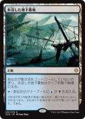 【JPN】水没した地下墓地/Drowned Catacomb[XLN_253R]