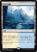 【JPN】氷河の城砦/Glacial Fortress[XLN_255R]