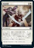 【JPN】共同突撃/Allied Assault[MTG_ZNR_001U]