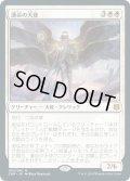 【JPN】★Foil★運命の天使/Angel of Destiny[MTG_ZNR_002M]