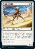 【JPN】天使心の守護者/Angelheart Protector[MTG_ZNR_003C]