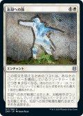 【JPN】忘却への旅/Journey to Oblivion[MTG_ZNR_017U]