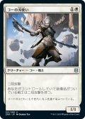 【JPN】コーの刃使い/Kor Blademaster[MTG_ZNR_021U]