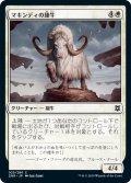 【JPN】マキンディの雄牛/Makindi Ox[MTG_ZNR_025C]