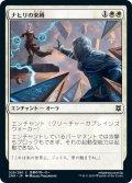 【JPN】ナヒリの束縛/Nahiri's Binding[MTG_ZNR_029C]