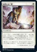 【JPN】毅然たる一撃/Resolute Strike[MTG_ZNR_035C]