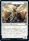 【JPN】英雄たちの世話人/Shepherd of Heroes[MTG_ZNR_038C]