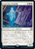 【JPN】スカイクレイブの亡霊/Skyclave Apparition[MTG_ZNR_039R]
