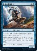 【JPN】狡猾な泉魔道士/Cunning Geysermage[MTG_ZNR_055C]