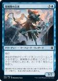 【JPN】探検隊の占者/Expedition Diviner[MTG_ZNR_057C]