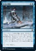 【JPN】氷河の掌握/Glacial Grasp[MTG_ZNR_059C]