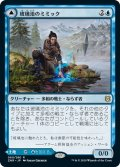 【JPN】玻璃池のミミック/玻璃池の岸/Glasspool Mimic/Glasspool Shore[MTG_ZNR_060R]